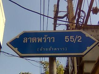バンコク、ラップラオのプリティマッサージ、MDスパ
